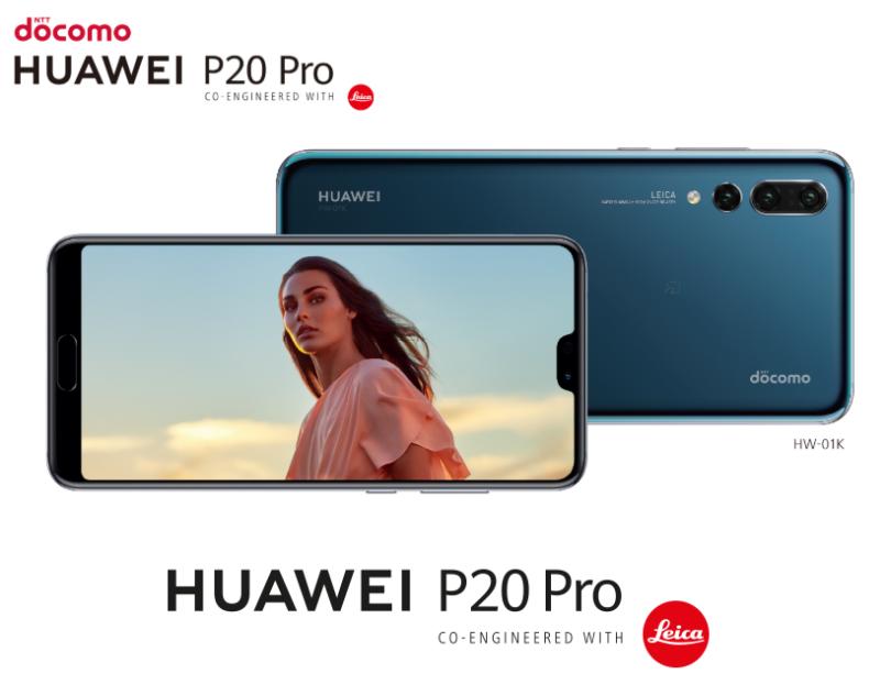 HUAWEI P20 Proの公式ページ画像