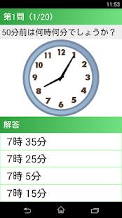 【小2算数 時計の計算】 かんたん!反復問題集(無料) - náhled