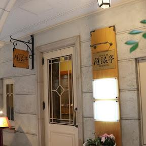 目にも舌にも美味しいホテルモントレ大阪の日本料理「隨縁亭」の蒔絵御膳