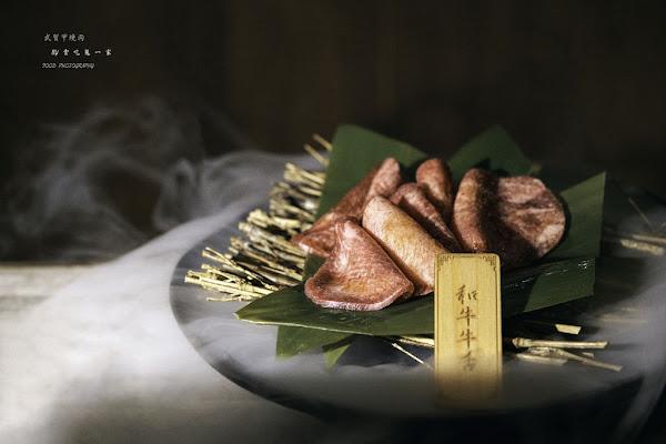 武賀甲燒肉