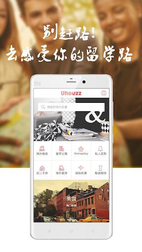 Uhouzz(异乡好居)-新东方投资的留学租房买房平台
