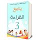 كتاب القراءة السنة الثالثة ابتدائي Download for PC Windows 10/8/7
