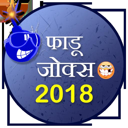 Fadu Jokes 2018 (app)