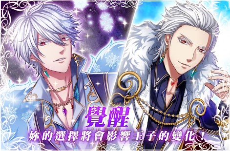 夢王國與沉睡中的100位王子殿下【療癒系手遊夢100】 Screenshot