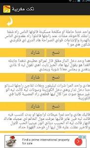 نكت مغربيه  Nokat top 2016 screenshot 1