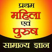 Gk In Hindi : india gk book in hindi