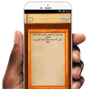 99 معلومة عن الرسول محمد (ص) - náhled