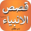 Qasas ul Anbiya - Urdu Free Book (Complete) icon