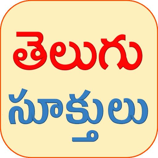 Telugu Quotestelugu Sukthulu Apps On Google Play