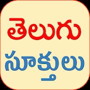 Telugu Quotes(Telugu Sukthulu)