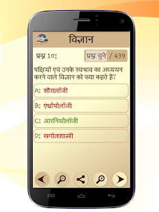 GK and Current Affairs Hindi - náhled