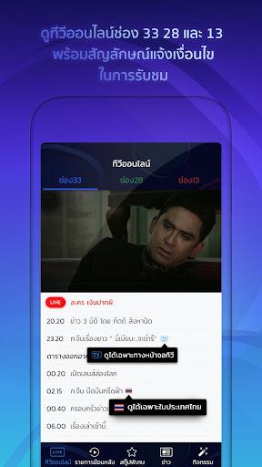 Ch3Thailand 2.0.3 screenshots 2