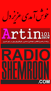 Radio Shemroon- screenshot thumbnail