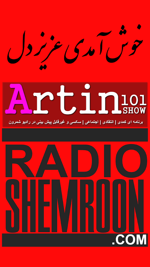 Radio Shemroon- screenshot