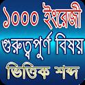 1000 English Necessary Word-১০০০ ইংরেজী বাংলা শব্দ icon