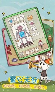 史上最坑爹的游戏9:儿童节快乐 screenshot 8