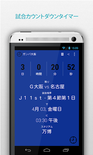 サッカー for 大阪