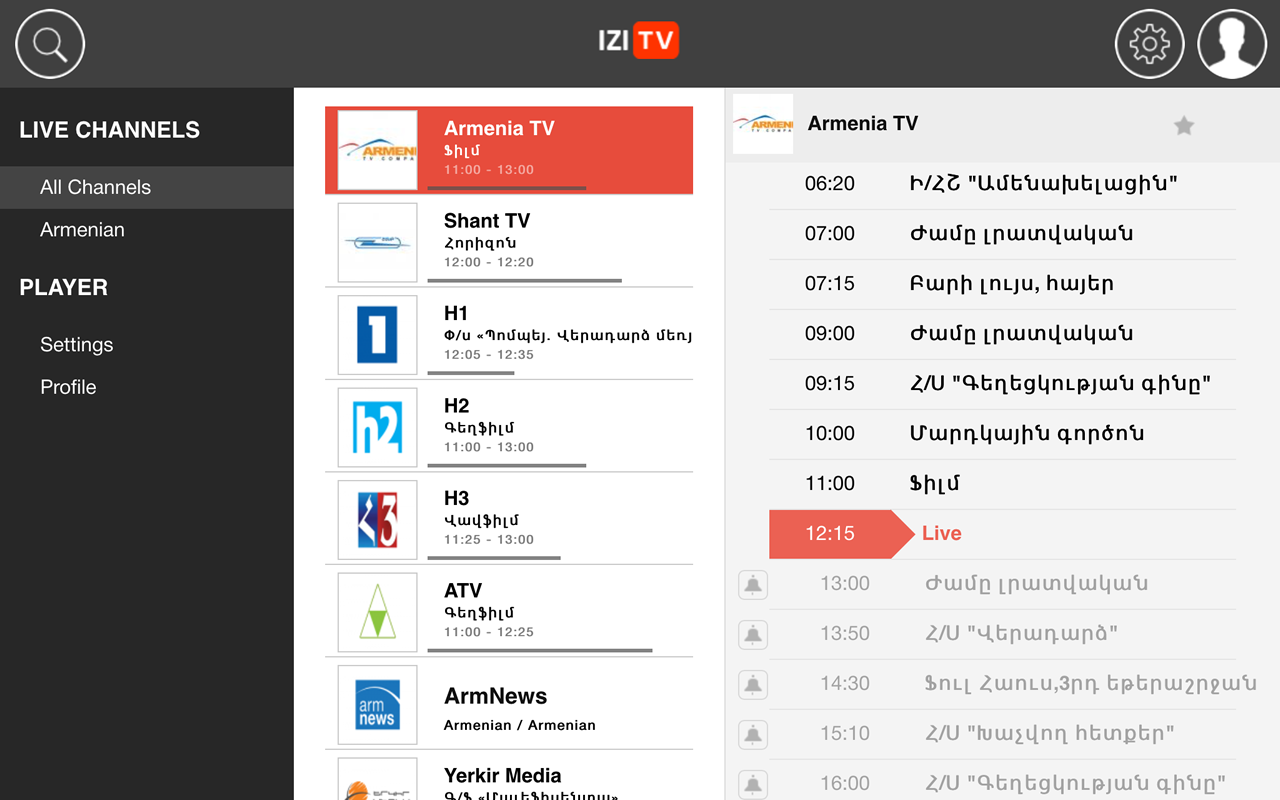 IZITV- screenshot