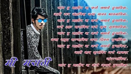 Photo Pe Marathi Me Name Likhe - náhled