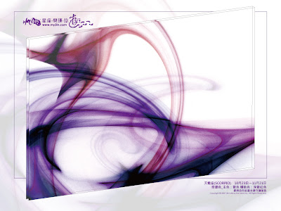 {天蠍座}_[桌布] 2008星座開運能量桌布 {水映自然特別企劃}