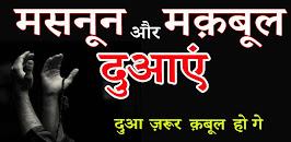 Download Masnoon Duain in Hindi (मस्नून दुआ इन