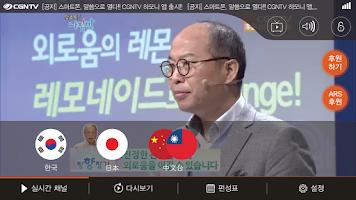 Screenshot of CGNTV_Live