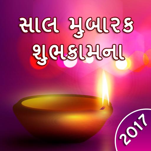 Download apk happy new year 2017 wishes in gujarati happy new year 2017 wishes in gujarati m4hsunfo
