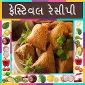 Festival Recipes in Gujarati