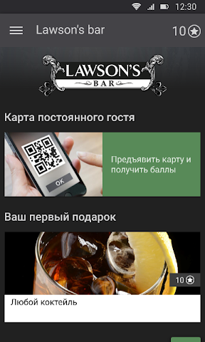android Lawson's bar Screenshot 1