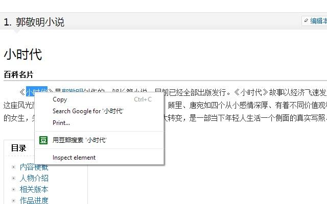 Douban Quick Search