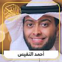Quran Audio | Ahmed Al Nafees mp3 icon