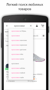 App Wildberries APK for Windows Phone