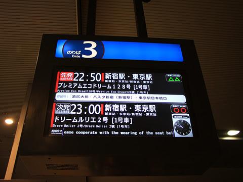 JRバス関東「ドリームルリエ号」 大阪駅JR高速バスターミナル 発車案内