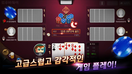 Pmang Poker for kakao apkdebit screenshots 13