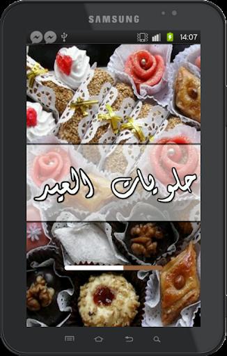 حلويات العيد المغربية