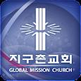 지구촌교회 apk