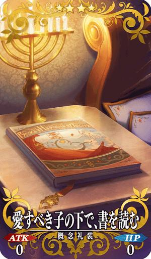 愛すべき子の下で、書を読む