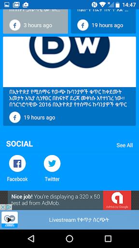 DW Amharic by AudioNow Digital 4.0.2 screenshots 2