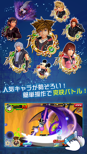 KINGDOM HEARTS Union u03c7[Cross] 3.4.0 screenshots 2