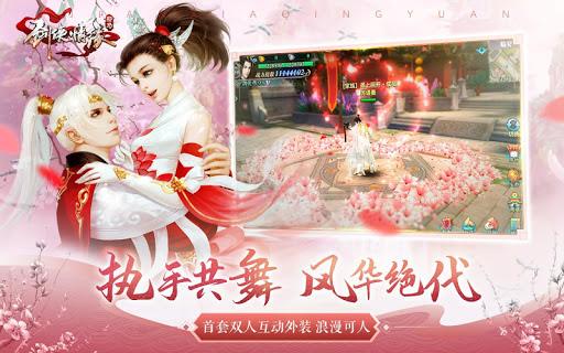 u5251u4fa0u60c5u7f18(Wuxia Online) - u65b0u95e8u6d3eu4e07u82b1u7fe9u7fe9u800cu81f3  screenshots 15