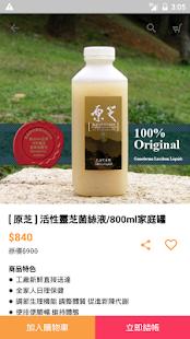 大自然原芝-活力靈芝健康現代店 - náhled