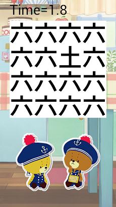 がんばれ!ルルロロ漢字仲間はずれ探しのおすすめ画像4