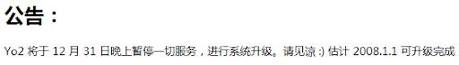 Yo2将于12月31日晚上暂停一切服务,进行系统升级,请见谅:)估计208.1.1可升级完成