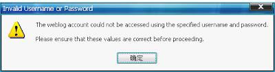 用户名/密码错误