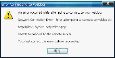 无法连接远程服务器
