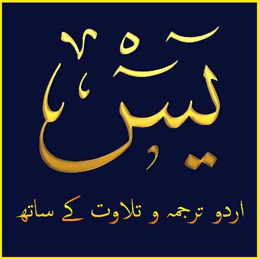 Surah Yaseen Urdu اردو - Apps on Google Play