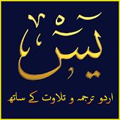 Surah Yaseen Urdu اردو
