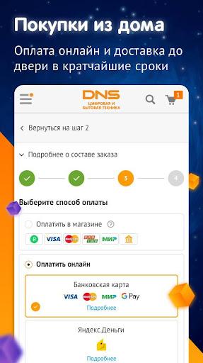 DNS Shop 2.1 screenshots 3