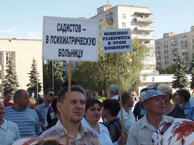 Митинг против действий милиции