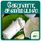 Kerala Recipes Tips In Tamil